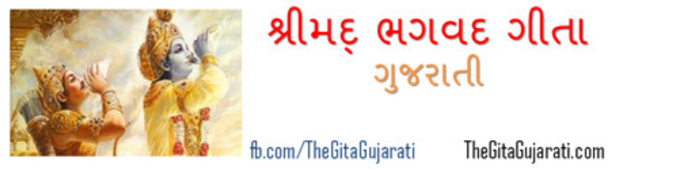 The Gita – Gujarati