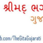 TheGitaGujarati Header
