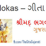 Key Shlokas Gita Chalisa