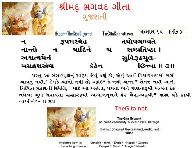 TheGita Gujarati – Chapter – 15 | The Gita - Gujarati