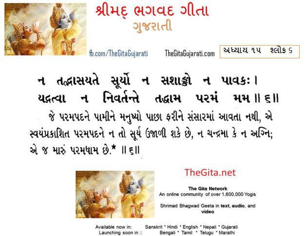 TheGita Gujarati – Chapter – 15 | The Gita - Gujarati