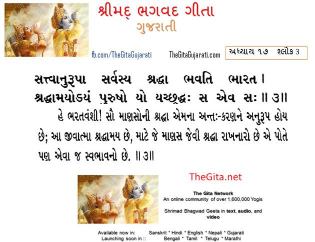 TheGita Gujarati – Chapter – 17 | The Gita - Gujarati