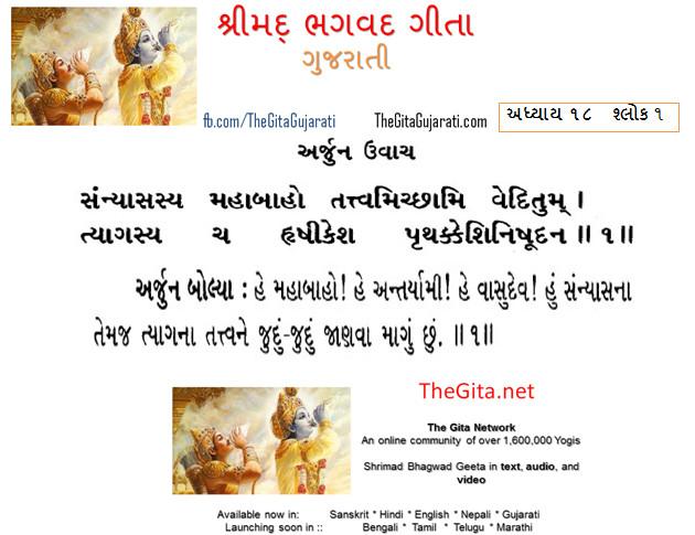 SHRIMAD BHAGWAT GITA IN GUJARATI PDF