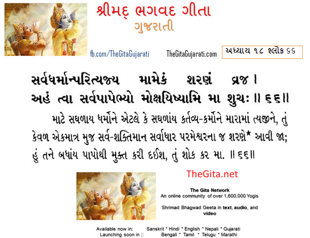 TheGita Gujarati – Chapter – 18 | The Gita - Gujarati