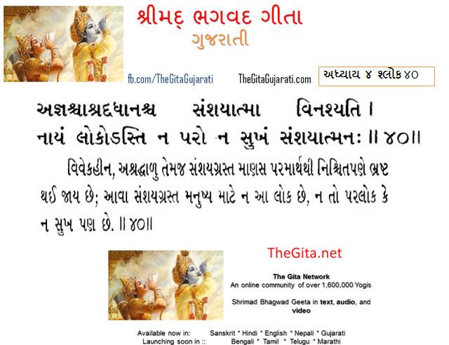 TheGita Gujarati – Chapter – 4 | The Gita - Gujarati